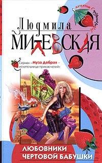 Милевская Людмила - Любовники чертовой бабушки