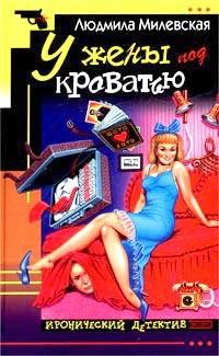 Милевская Людмила - У жены под кроватью