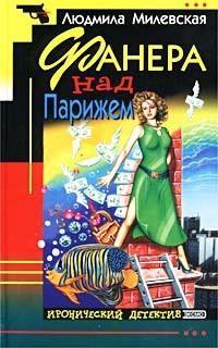 Милевская Людмила - Фанера над Парижем