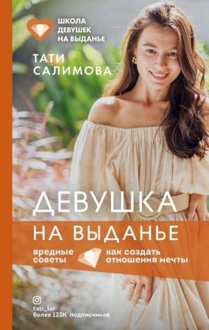 Салимова Татьяна - Девушка на выданье. Как создать отношения мечты. Вредные советы