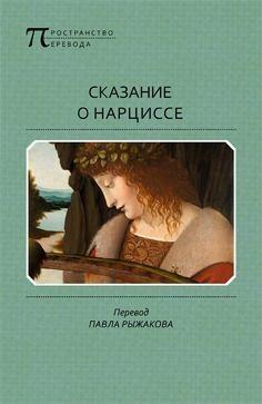 Неизвестен Автор - Сказание о Нарциссе
