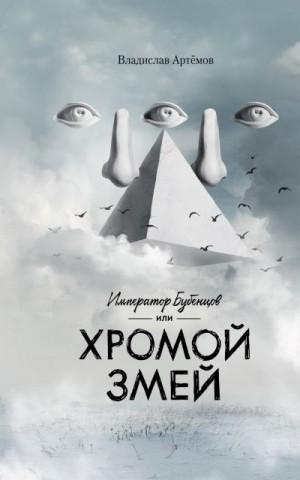 Артемов Владислав - Император Бубенцов, или Хромой змей