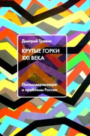Травин Дмитрий - Крутые горки XXI века: Постмодернизация и проблемы России