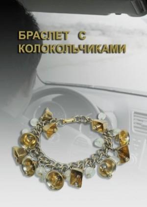 Суркова Екатерина - Браслет с колокольчиками