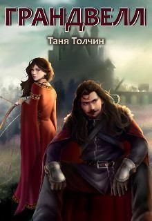 Толчин Таня - Грандвелл
