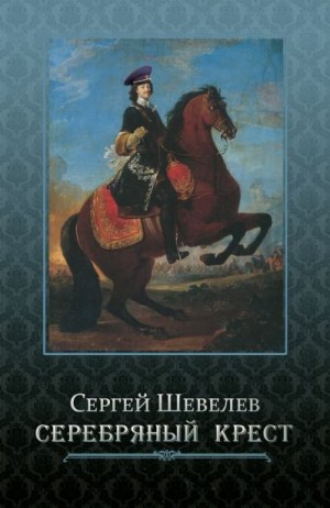 Шевелев Сергей - Серебряный крест