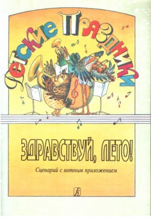 Соколова Елена - Здравствуй, лето!