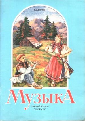 Ригина Галина - Музыка. 3 класс. Часть Б