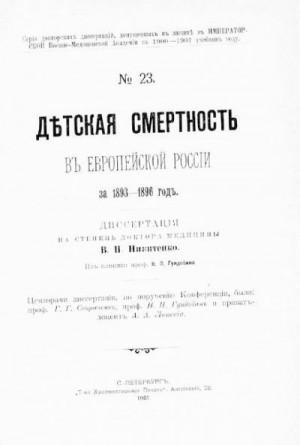 Никитенко Василiй - Дѣтская смертность въ Европейской Россiи за 1893-1896 годъ