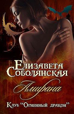 Соболянская Елизавета - Амирана