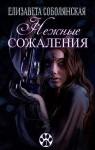 Соболянская Елизавета - Нежные сожаления