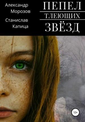 Морозов Александр, Капица Станислав - Пепел тлеющих звёзд