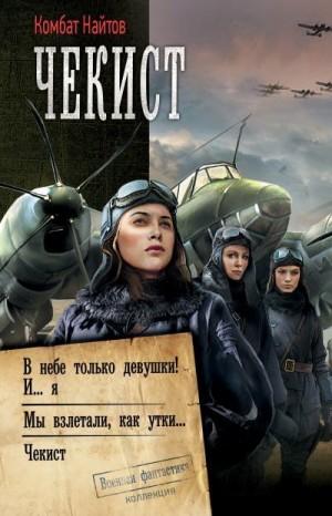 Найтов Комбат - Чекист: В небе только девушки! И… я. Мы взлетали, как утки… Чекист