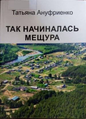Ануфриенко Татьяна - ТакначиналасьМещура
