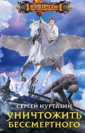 Нуртазин Сергей - Уничтожить Бессмертного
