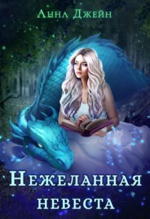 Джейн Анна - Нежеланная невеста, или Зимняя сказка в академии магии