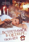 Моран Маша - ...Встретимся в октябре...