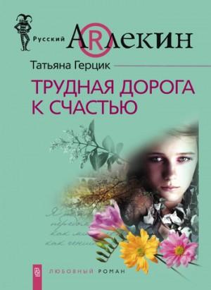 Герцик Татьяна - Трудная дорога к счастью