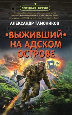 Тамоников Александр - Выживший на адском острове