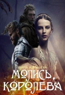 Муравьева Ирина - Молись, королева!