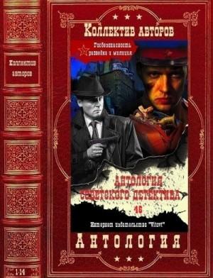 Адамов Аркадий, Хруцкий Эдуард - Антология советского детектива-46. Компиляция. Книги 1-14