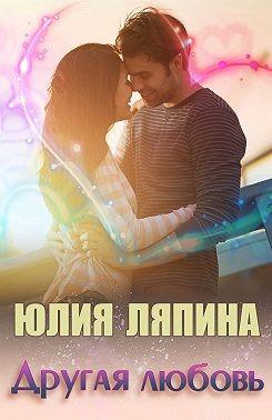 Ляпина Юлия - Другая любовь