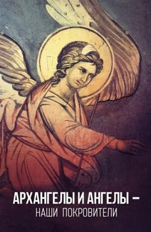 Олейникова Таисия - Архангелы и Ангелы – наши покровители