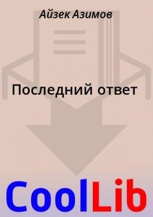 Азимов Айзек - Последний ответ