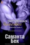 Бекет Саманта - Экстренная помолвка