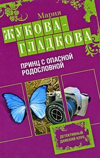 Жукова-Гладкова Мария - Принц с опасной родословной