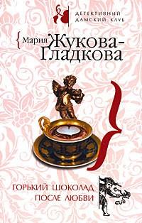 Жукова-Гладкова Мария - Горький шоколад после любви