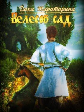 Тараторина Даха - Велесов сад