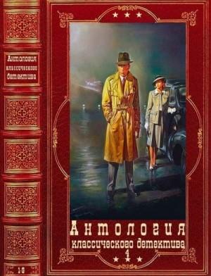 Дай Стивен, Дан Керола, Уивер Эшли - Антология классичекого детектива-4. Компиляция. Книги 1-9