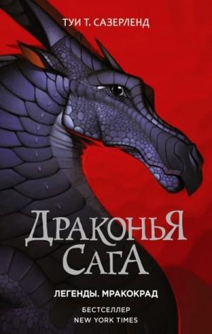 Сазерленд Туи - Драконья сага. Легенды: Мракокрад