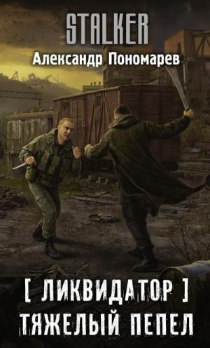 Пономарев Александр - Ликвидатор. Тяжелый пепел