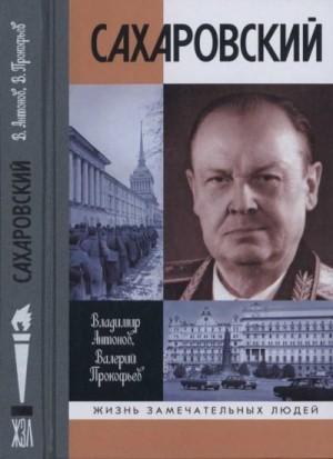 Антонов Владимир, Прокофьев Валерий - Сахаровский