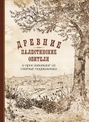 Сладкопевцев П. - Древние палестинские обители и прославившие их святые подвижники
