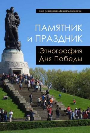 Габович Михаил - Памятник и праздник: этнография Дня Победы