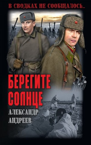 Андреев Александр - Берегите солнце