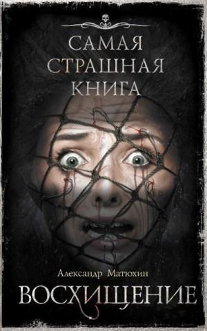 Матюхин Александр - Восхищение