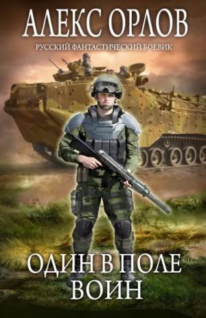 Орлов Алекс - Один в поле воин