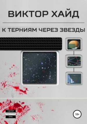Хайд Виктор - К терниям через звёзды