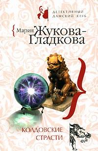 Жукова-Гладкова Мария - Колдовские страсти