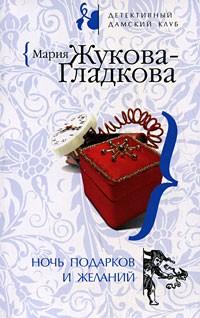 Жукова-Гладкова Мария - Ночь подарков и желаний