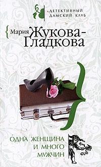 Жукова-Гладкова Мария - Одна женщина и много мужчин