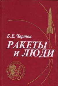 Черток Борис - Ракеты и люди