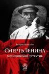 Новоселов Валерий - Смерть Ленина. Медицинский детектив