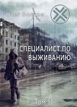Волков Олег - Специалист по выживанию. Том II