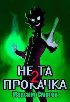 Смогов Максим - Не та прокачка 2