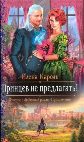 Кароль Елена - Принцев не предлагать!